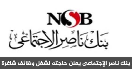 وظائف بنك ناصر الاجتماعى 2018