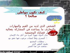 1 11 300x225 - تحضير نص المواطن الصالح للسنة الثانية اعدادي