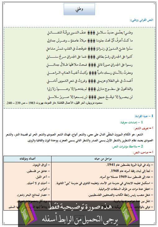 1 2 - تحضير نص وطني للسنة الثالثة اعدادي