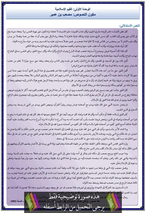1 3 - تحضير نص مصعب بن عمير للسنة الثانية اعدادي