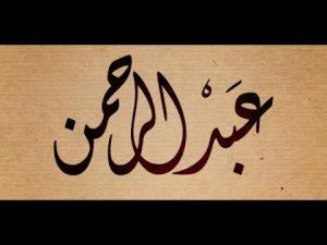 1 4 300x225 - تفسير حلم اسم عبد الرحمن في المنام