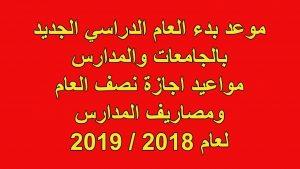 1 5 300x169 - ننشر موعد اجازة نصف العام 2019 في مصر - خريطة العام الدراسى الجديد