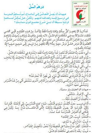Snap1 4 - تحضير نص درهم السل فى اللغة العربية للسنة الثالثة متوسط