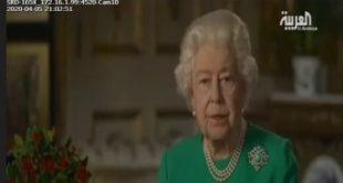 20200405090211211 310x165 - الملكة إليزابيث: سنفخر خلال السنوات المقبلة بطريقة مواجهة فيروس كورونا