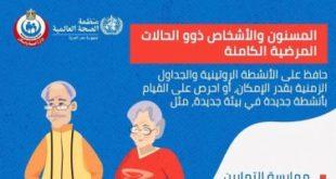 20200409030533533 310x165 - الصحة توجه عدة نصائح للمرضى المسنين لحمايتهم من عدوى كورونا