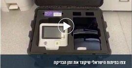 422 - شركة إسرائيلية تخترع جهازا لتشخيص كورونا في 40 دقيقة .. فيديو