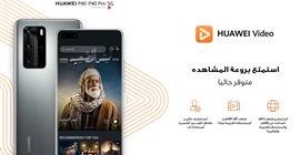 "442 5 - إطلاق ""HUAWEI Video"" على هواوي AppGalleryفي مصر ..تفاصيل"