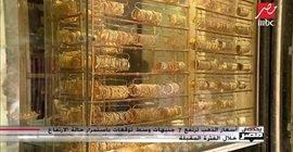 69 7 - عضو شعبة الذهب يتوقع ارتفاع الأسعار فى ظل أزمة كورونا