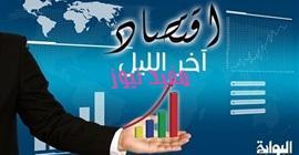 786 5 - اقتصاد آخر الليل.. اليوم الجمعة 17 أبريل 2020