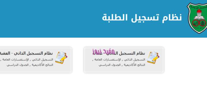 التسجيل الذاتي الجامعة الاردنية