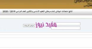 الشهادة الاعدادية ليبيا 2020 310x165 - رابط نتيجة الشهادة الاعدادية ليبيا 2020 وزارة التعليم الليبية